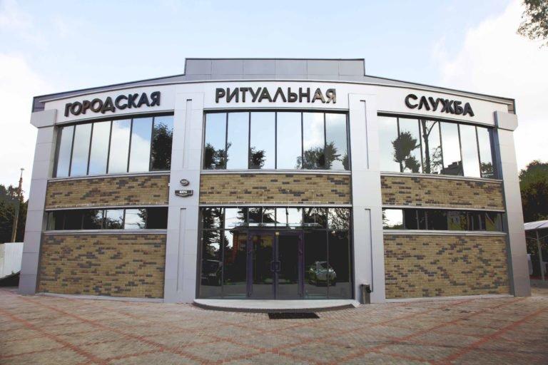 Магазины гробов в Калининграде с адресами, отзывами и фото - Zoon.ru