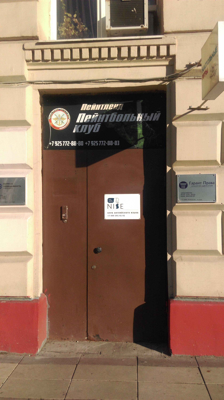 стрелковый клуб москва савеловская