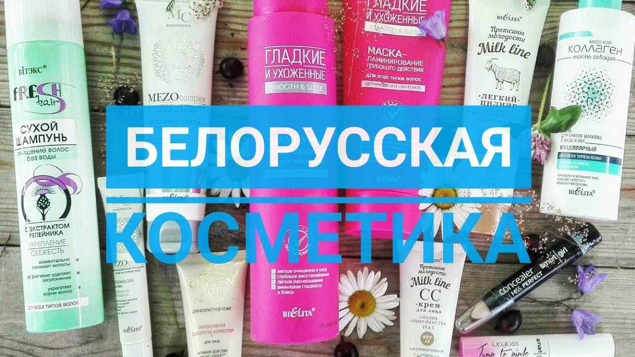 Белорусская косметика купить оптом в краснодаре kiko косметика где купить в москве