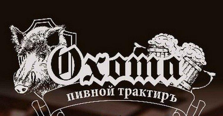 Клуб в москве охота кассир в ночной клуб работа