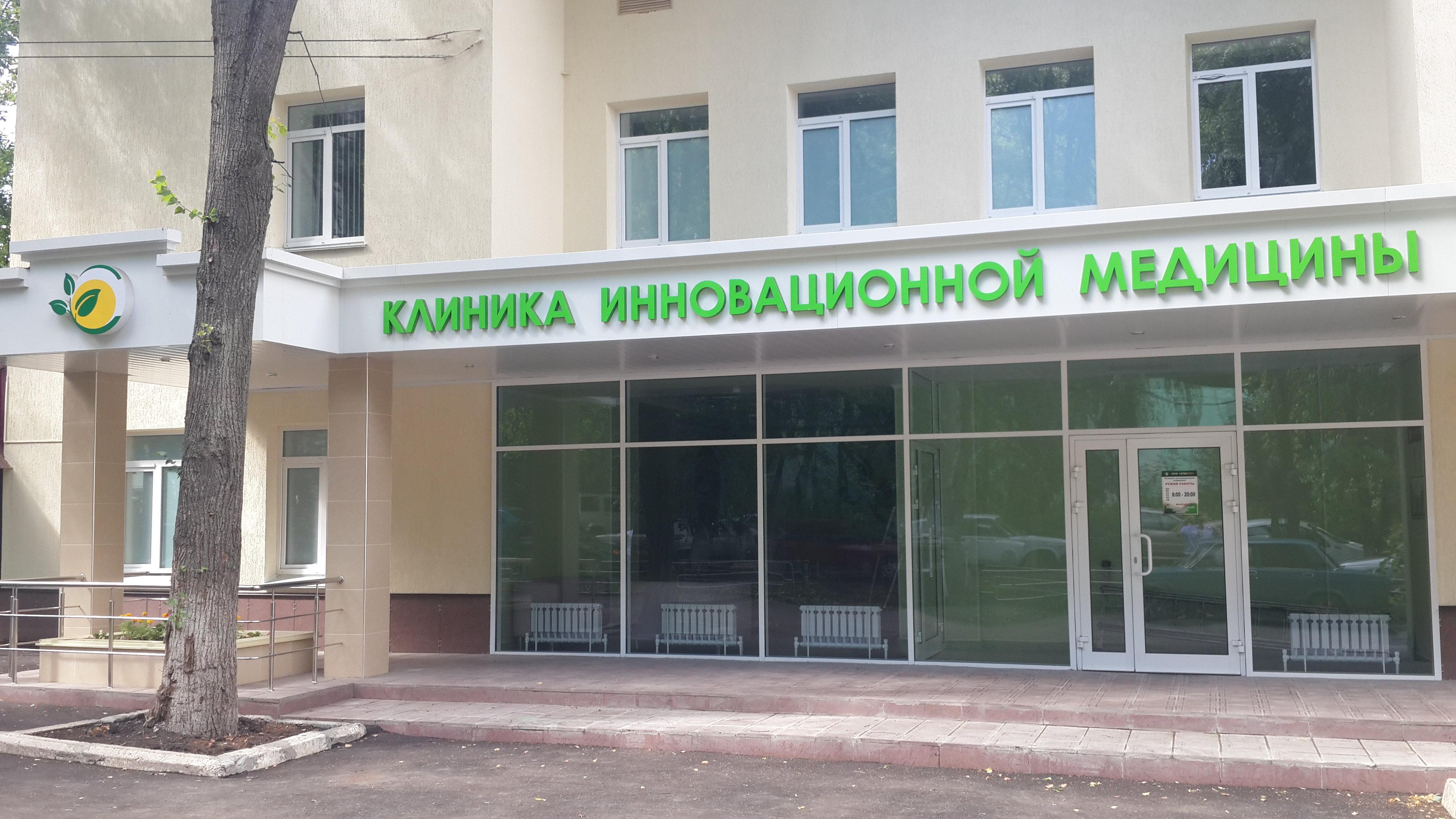Сычкова 7 саранск наркология режим кукольник от алкоголизма инструкция