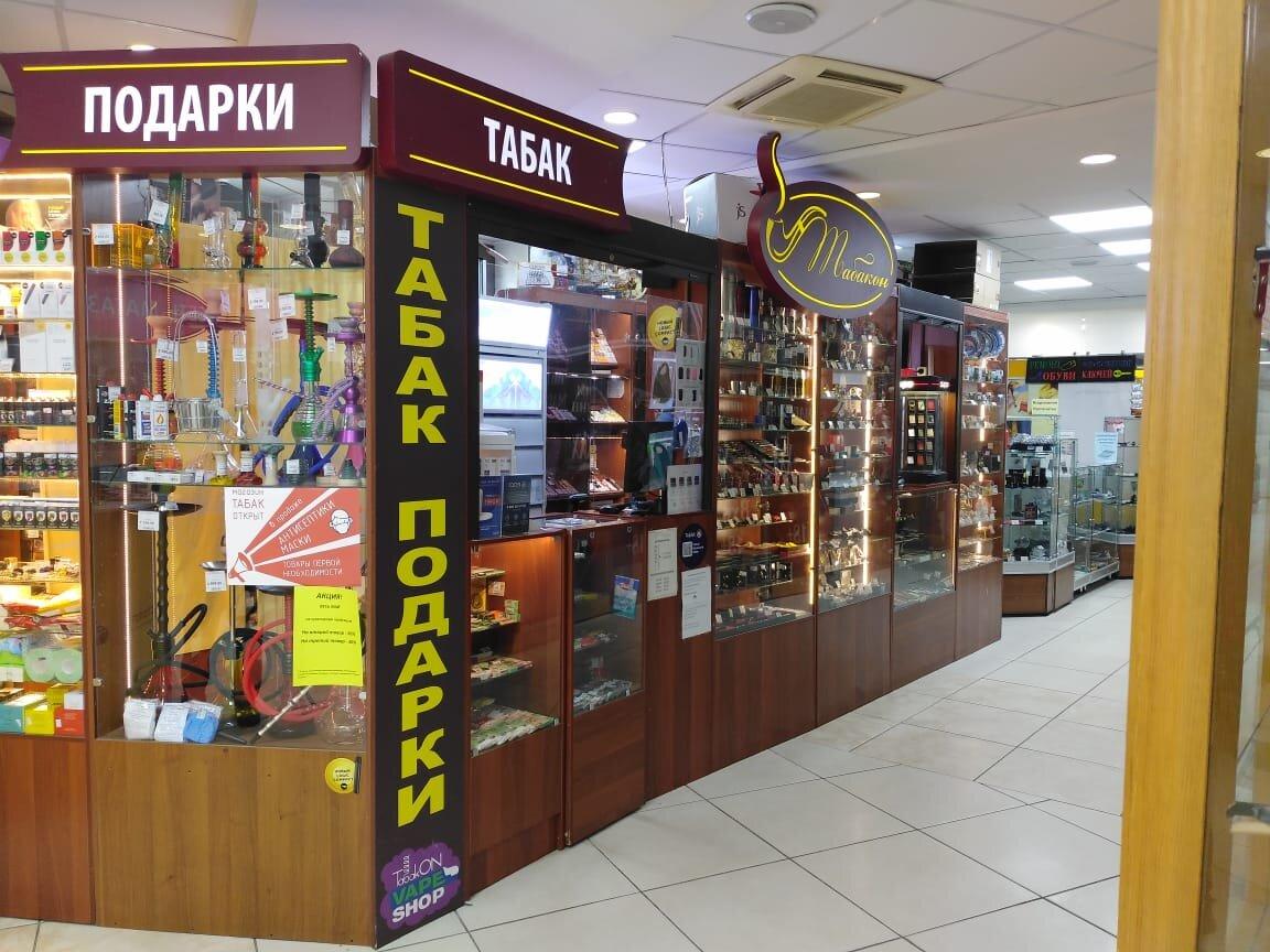Магазин табачных изделий и аксессуаров рядом со мной купить для маленьких сигарет