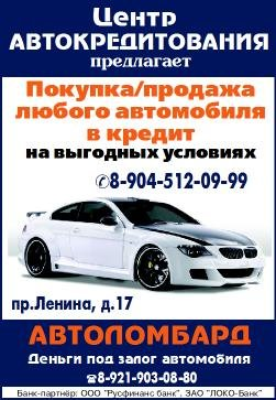 Автоломбард екатеринбург автомобили на продажу автосалон пежо москва официальный дилер цена