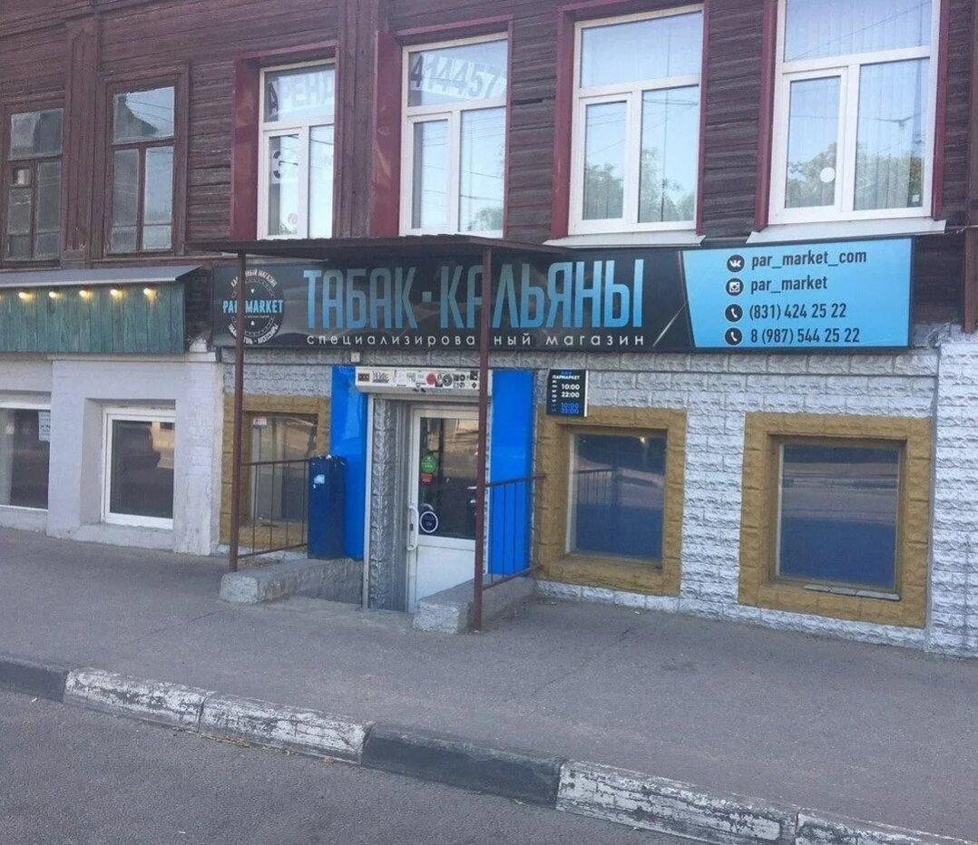 Продавец табачных изделий нижний новгород автозаводский район электронная сигарета где купить в омске