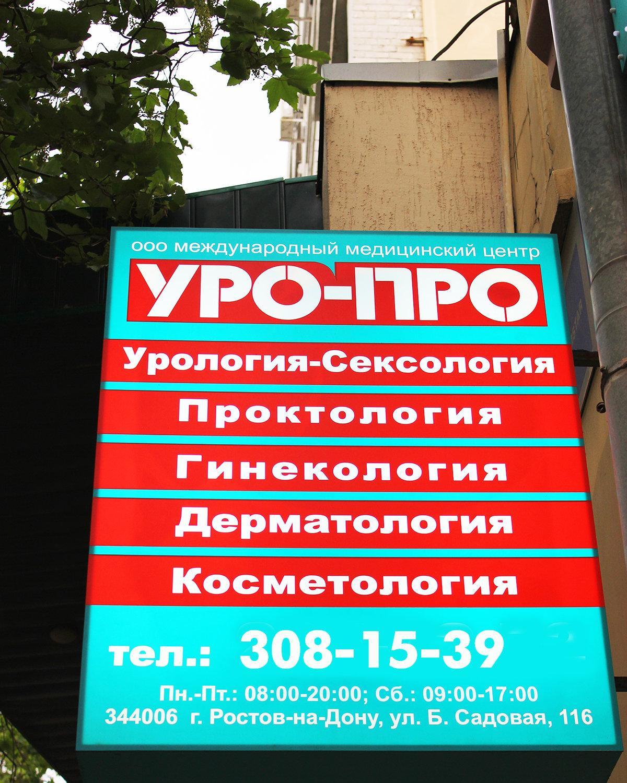 фотография Международного медицинского центра УРО-ПРО на Большой Садовой улице