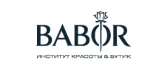 Добро пожаловать в BABOR BEAUTY SPA Пермь!