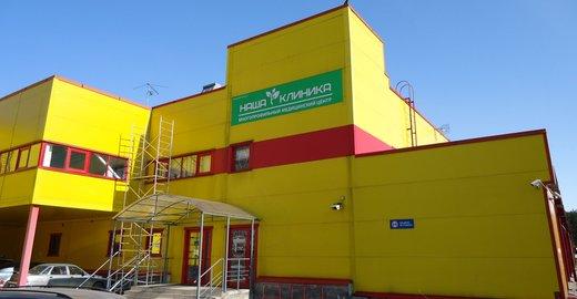 фотография Наша Клиника в Новом Девяткино