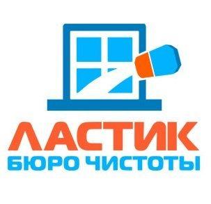 фотография Клининговой компании Ластик на Кутузовском проспекте