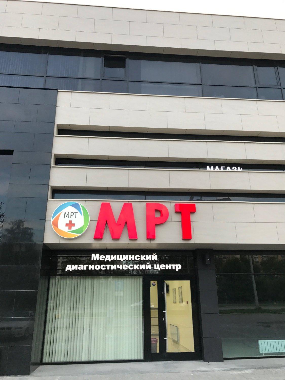 фотография Центра МРТ в ТЦ Меркурий