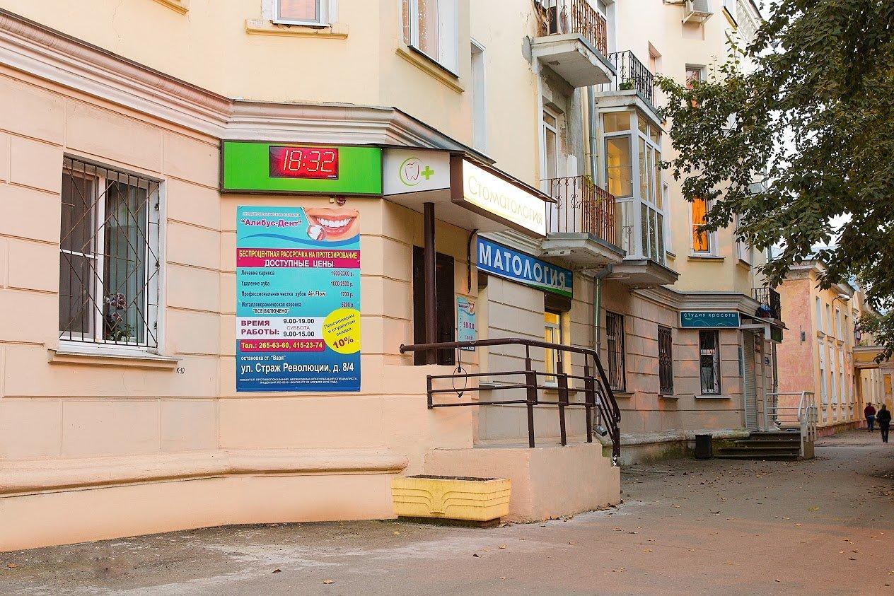 фотография Стоматологической клиники Алибус-Дент на улице Страж Революции