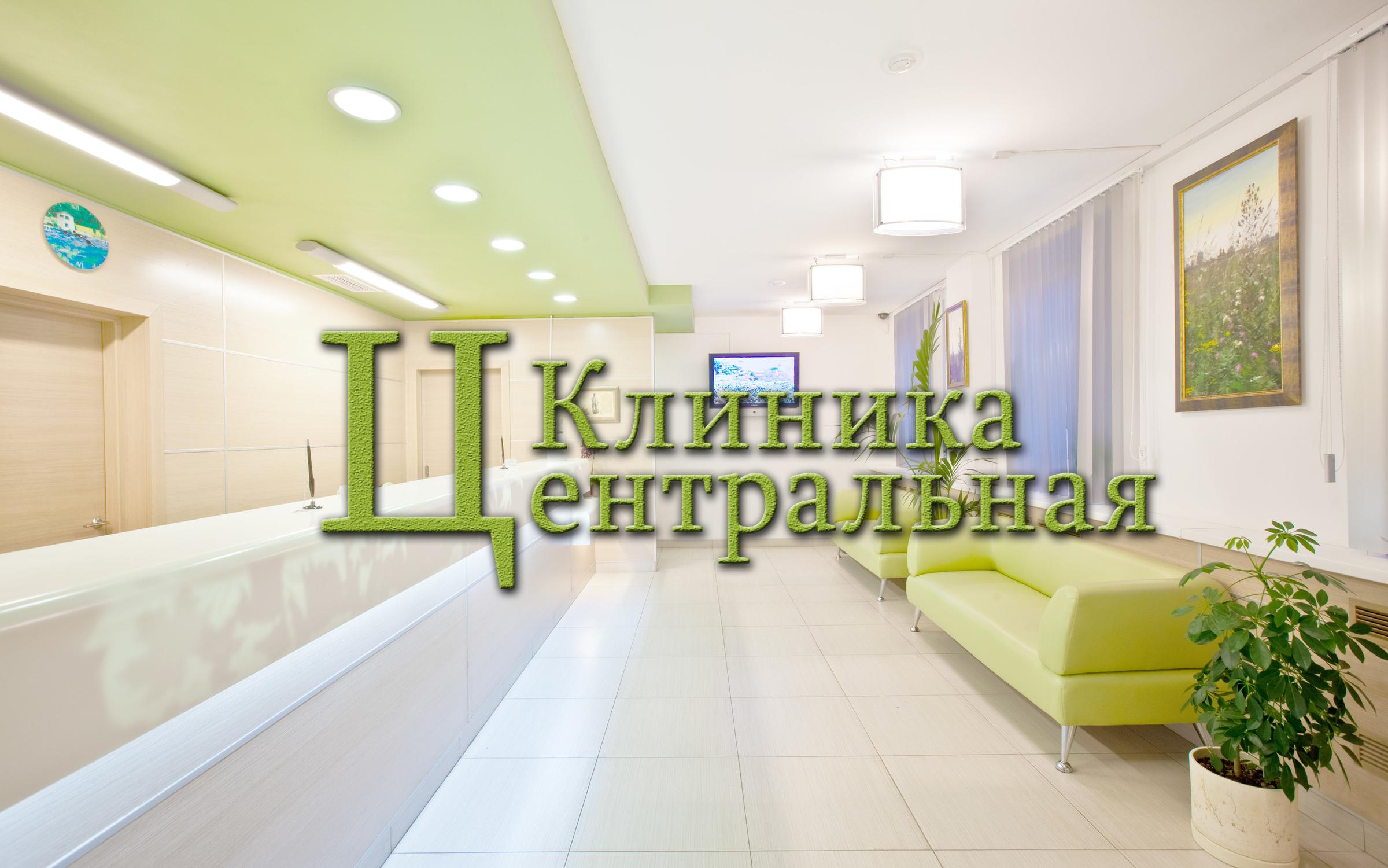 фотография Клиники Центральная на метро Лубянка