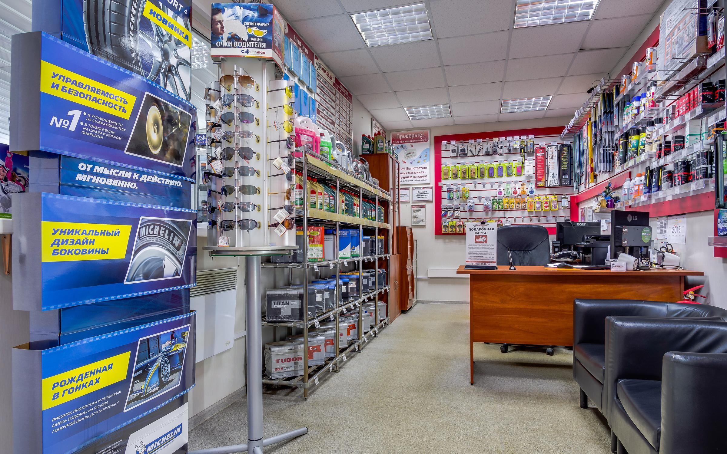 фотография Сервисного центра На Колесах.ru на Каширском шоссе