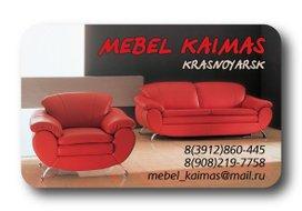 Компания по производству и реставрации Mebel Kaimas на 2-ой Боровой улице