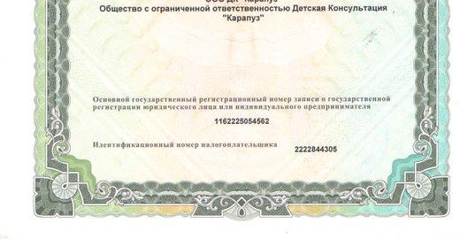 Цена на анализы крови барнаул где получить медицинская справка формы 086-у