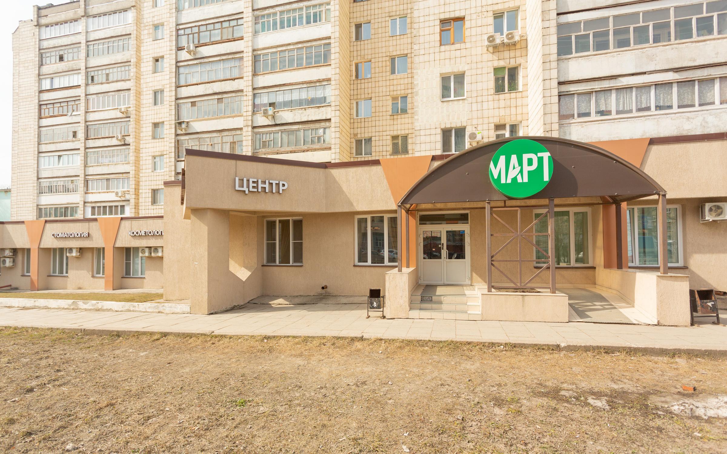 фотография Медицинского центра Март на улице Аделя Кутуя