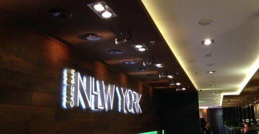 фотография Кафе-бара New York в ТЦ Оптима
