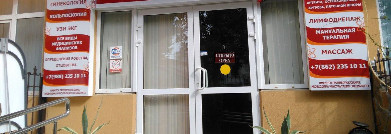 фотография Медицинского центра Биотест-Юг на улице Ленина