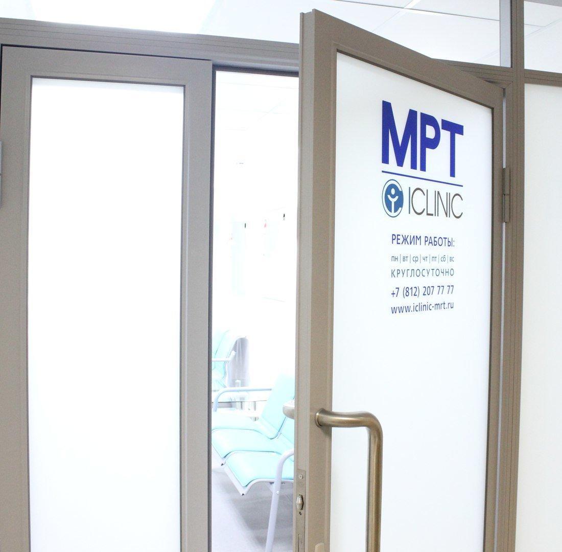 фотография Медицинского центра Iclinic в Петергофе