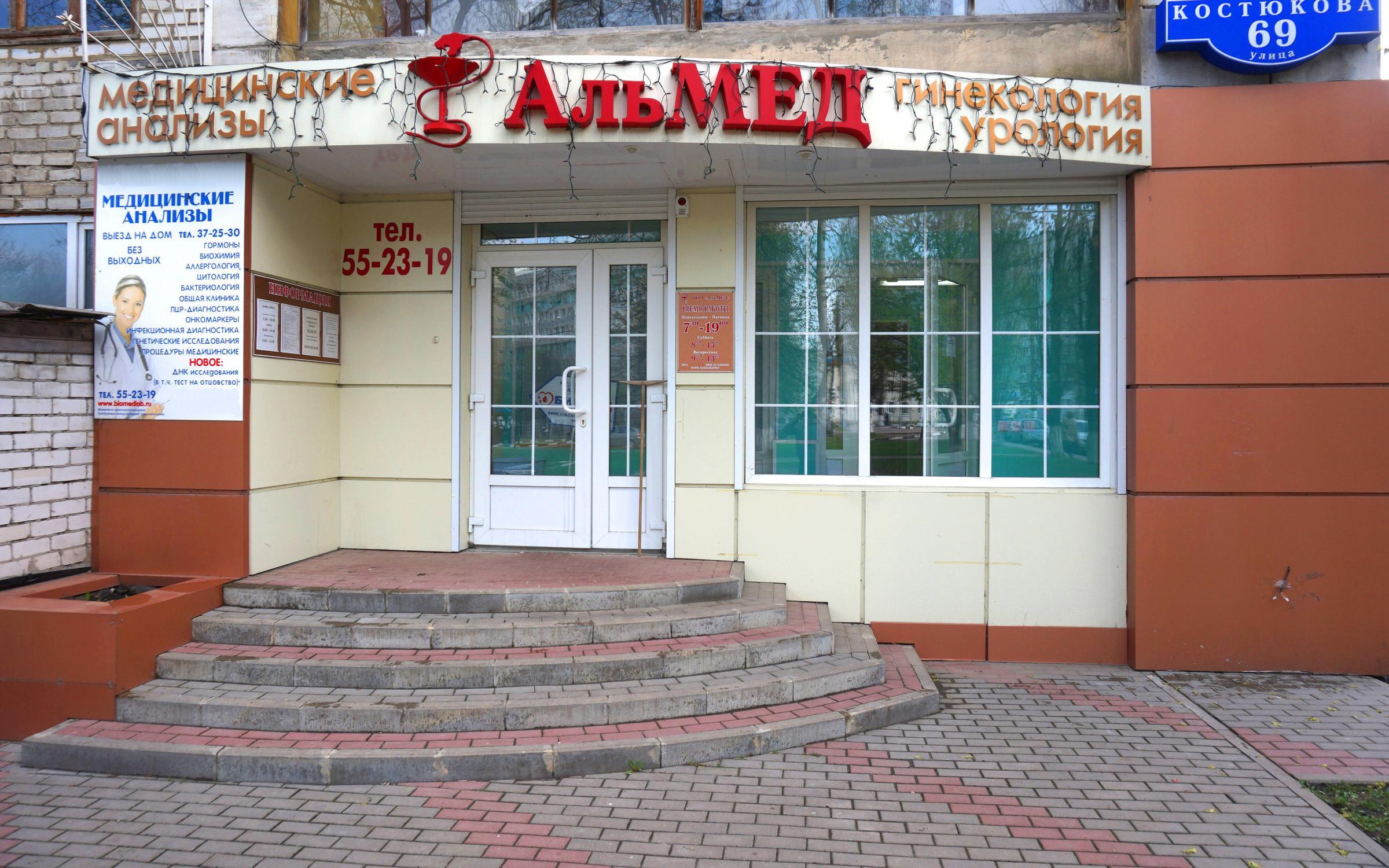 фотография Медицинского центра АльМЕД на улице Костюкова
