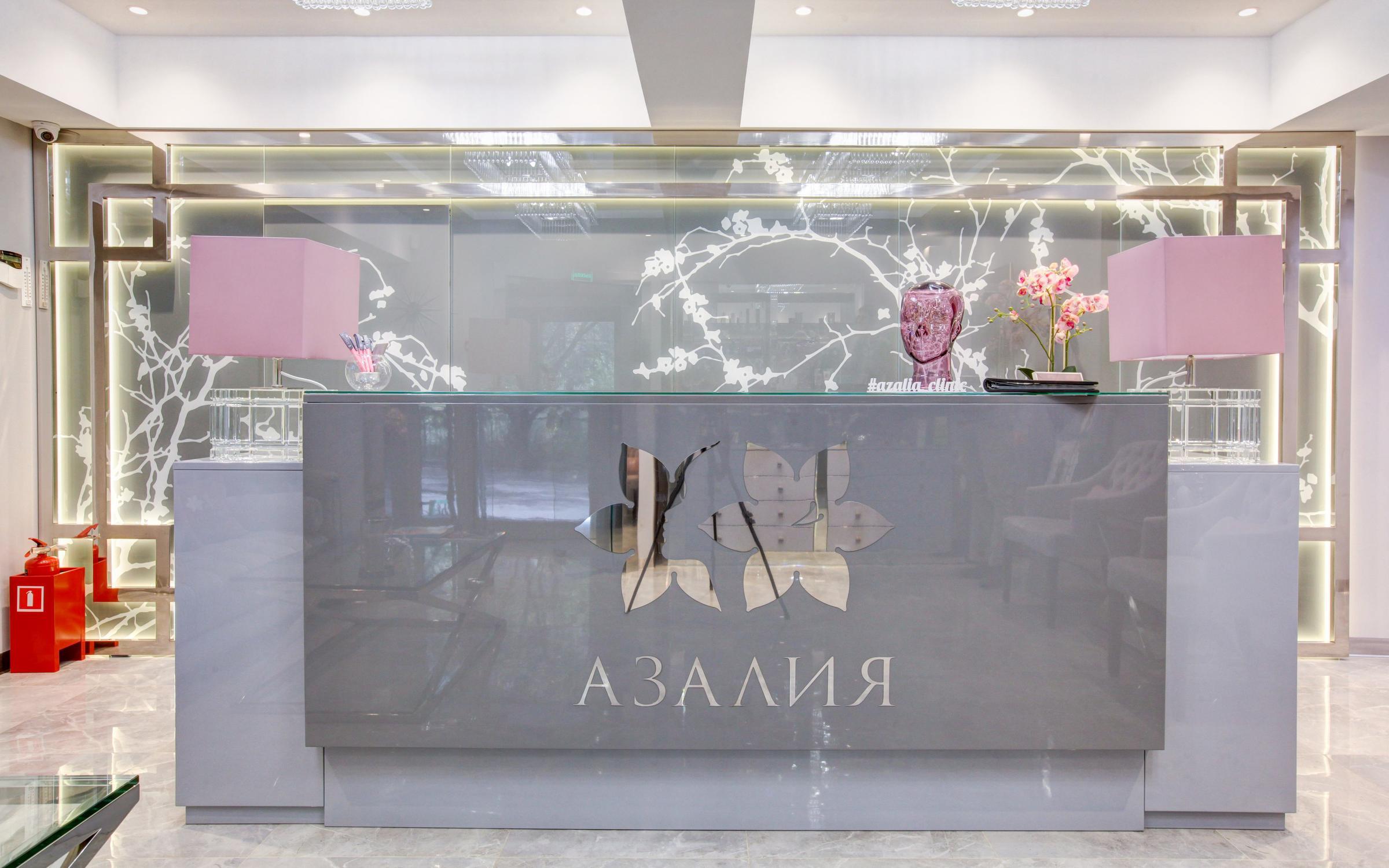 фотография Клиники эстетической медицины и косметологии Азалия на улице Раевского