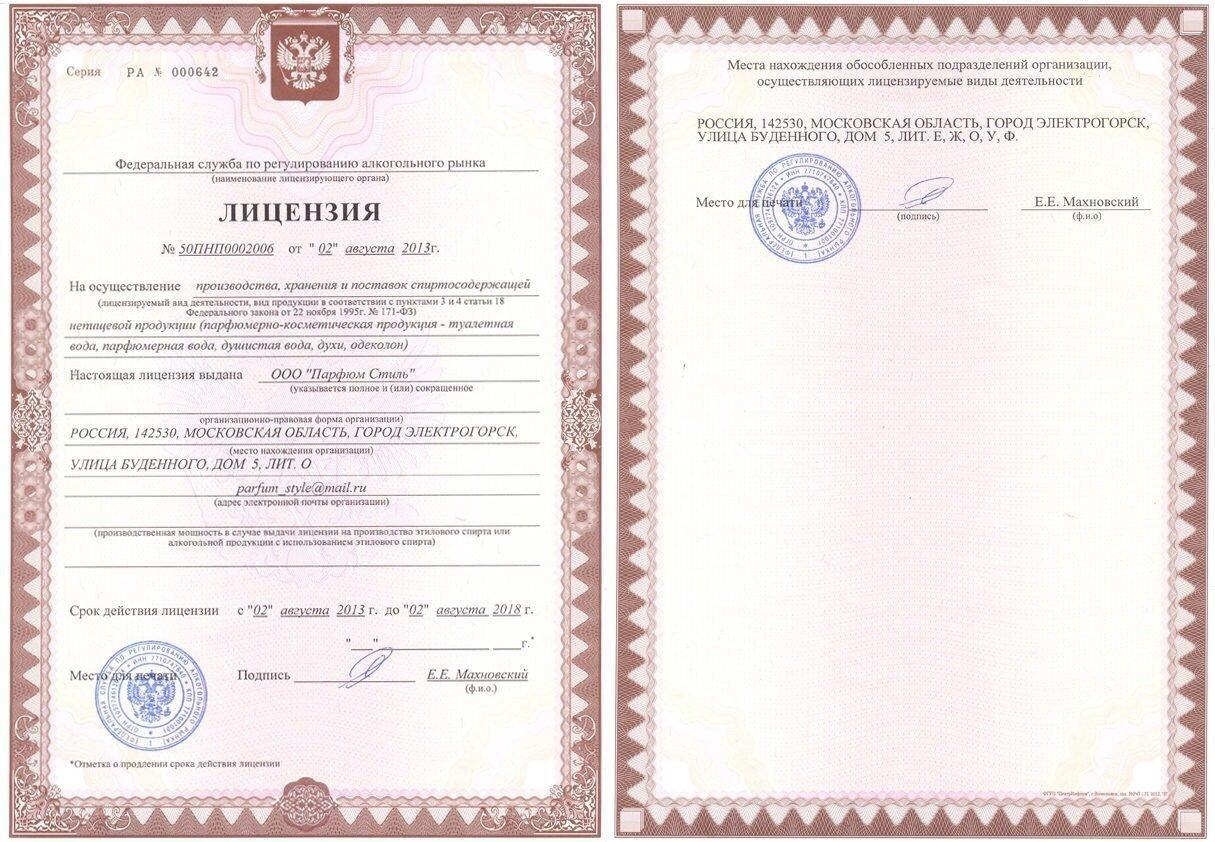 Купить косметику лицензия косметика image купить в москве