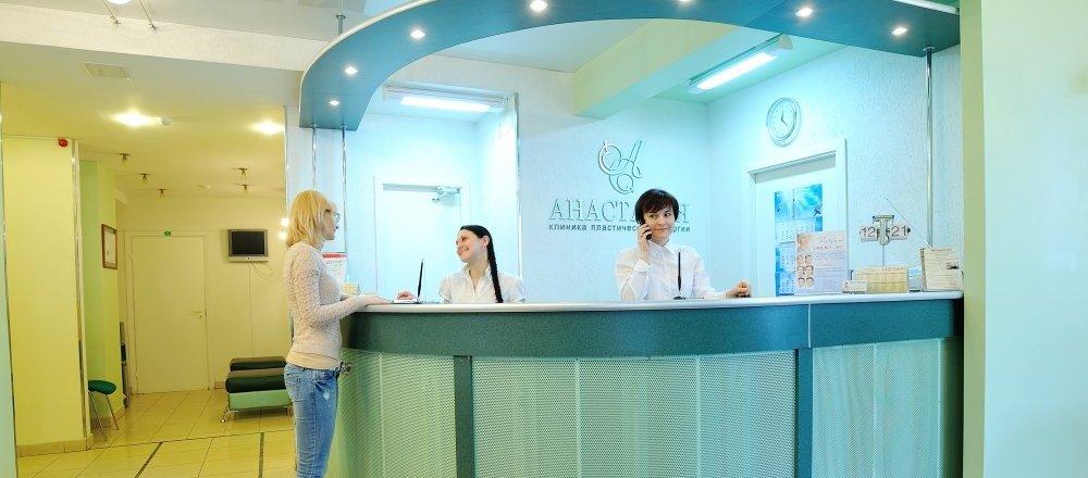 фотография Центра эстетической медицины Анастасия на проспекте Ленина