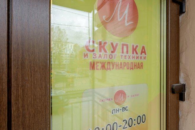 Район спб скупка 24 московский часа часов арбат скупка