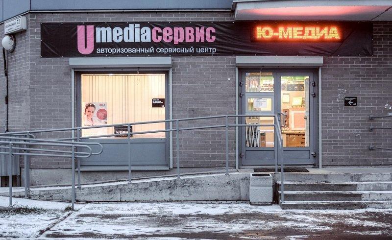 фотография Сервисного центра Umedia на Ленинском проспекте