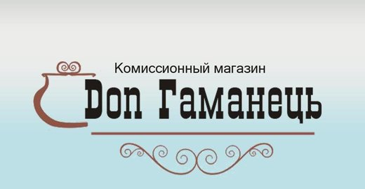 фотография Комиссионный магазин брендовых вещей Don Гаманець в Печерском районе