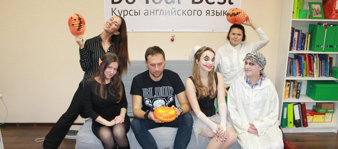 Фотогалерея - Курсы английского языка Do Your Best на метро Достоевская