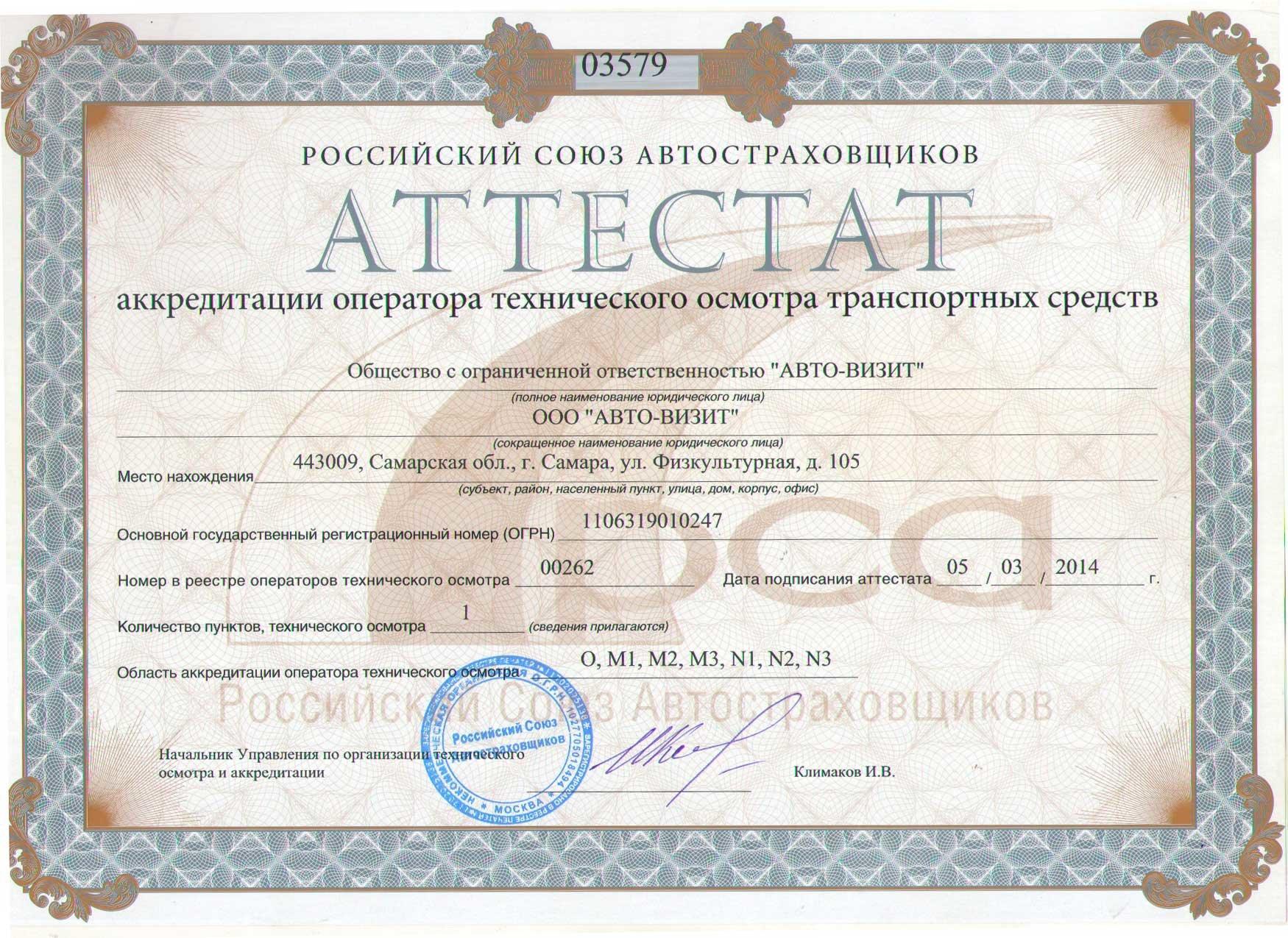 фотография Самарский ремонтно-производственный диагностический центр