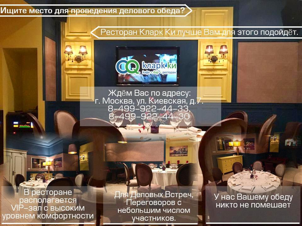 фотография Ресторана Кларк Ки на Киевской улице