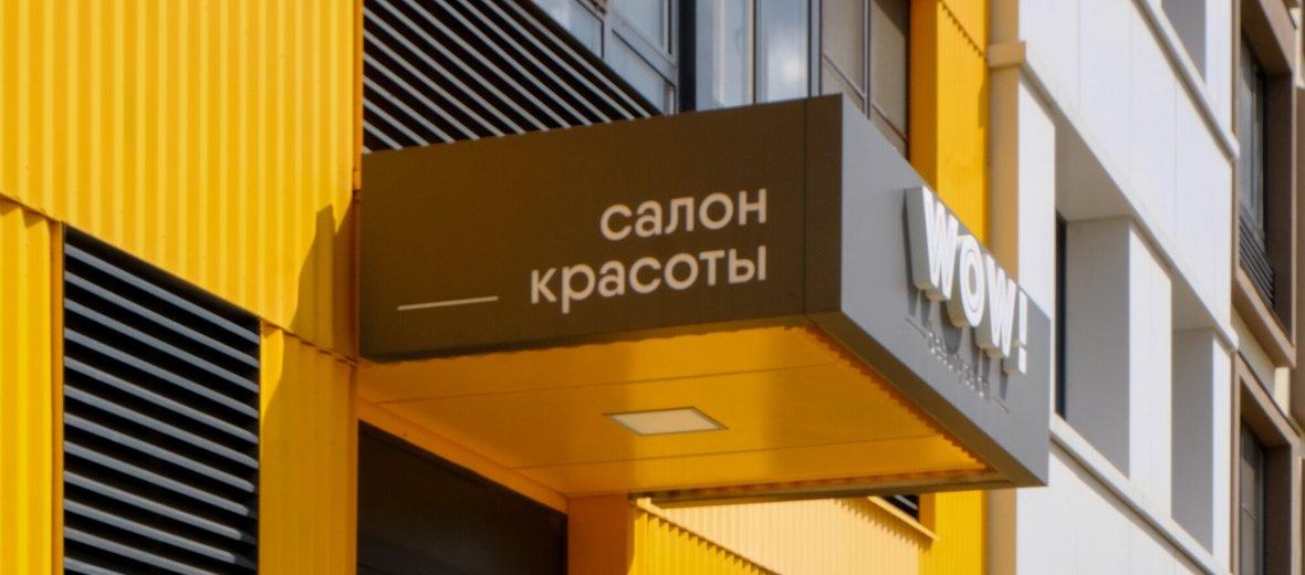 Фотогалерея - Салон красоты WOW!