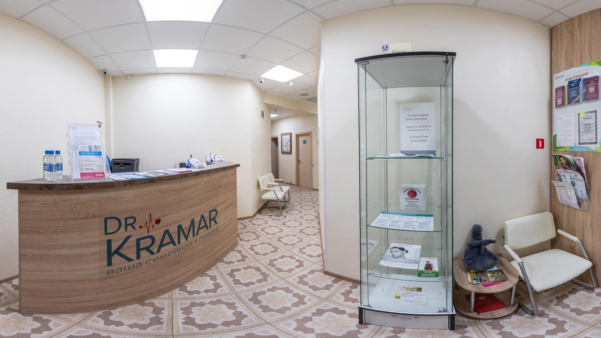 фотография Медицинского центра Dr.Kramar на метро Китай-город