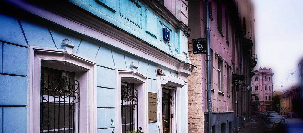 фотография Салона Бьянка-Люкс в Даевом переулке