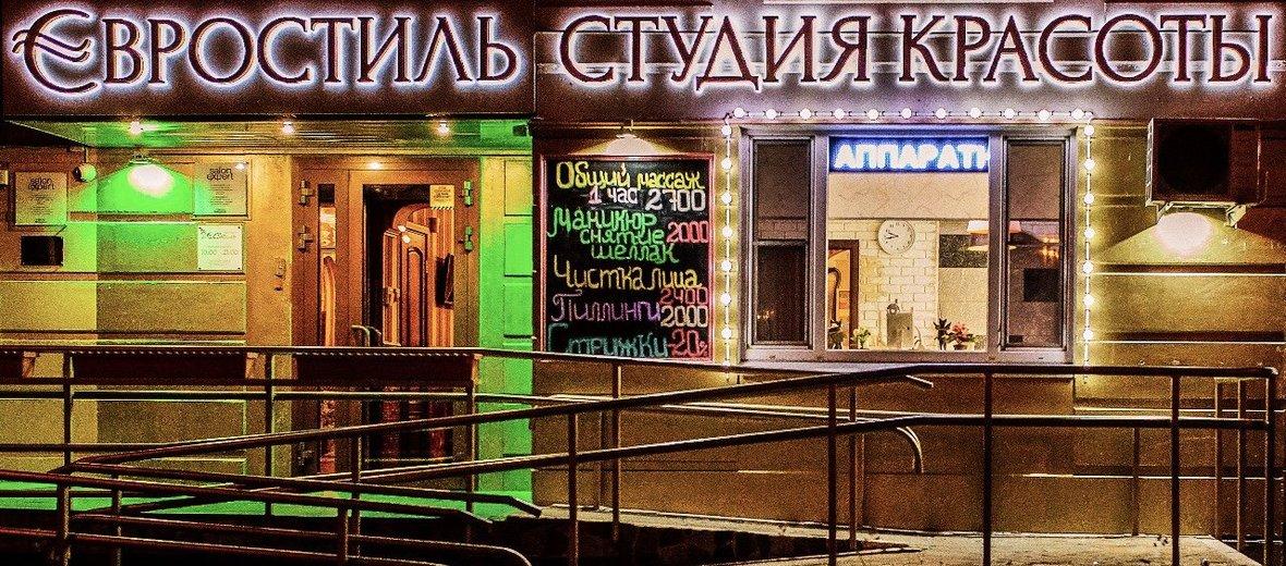 Фотогалерея - Салон красоты Евростиль на Окской улице