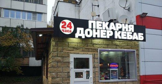 фотография Пекарни Донер Кебаб на Ясеневой улице