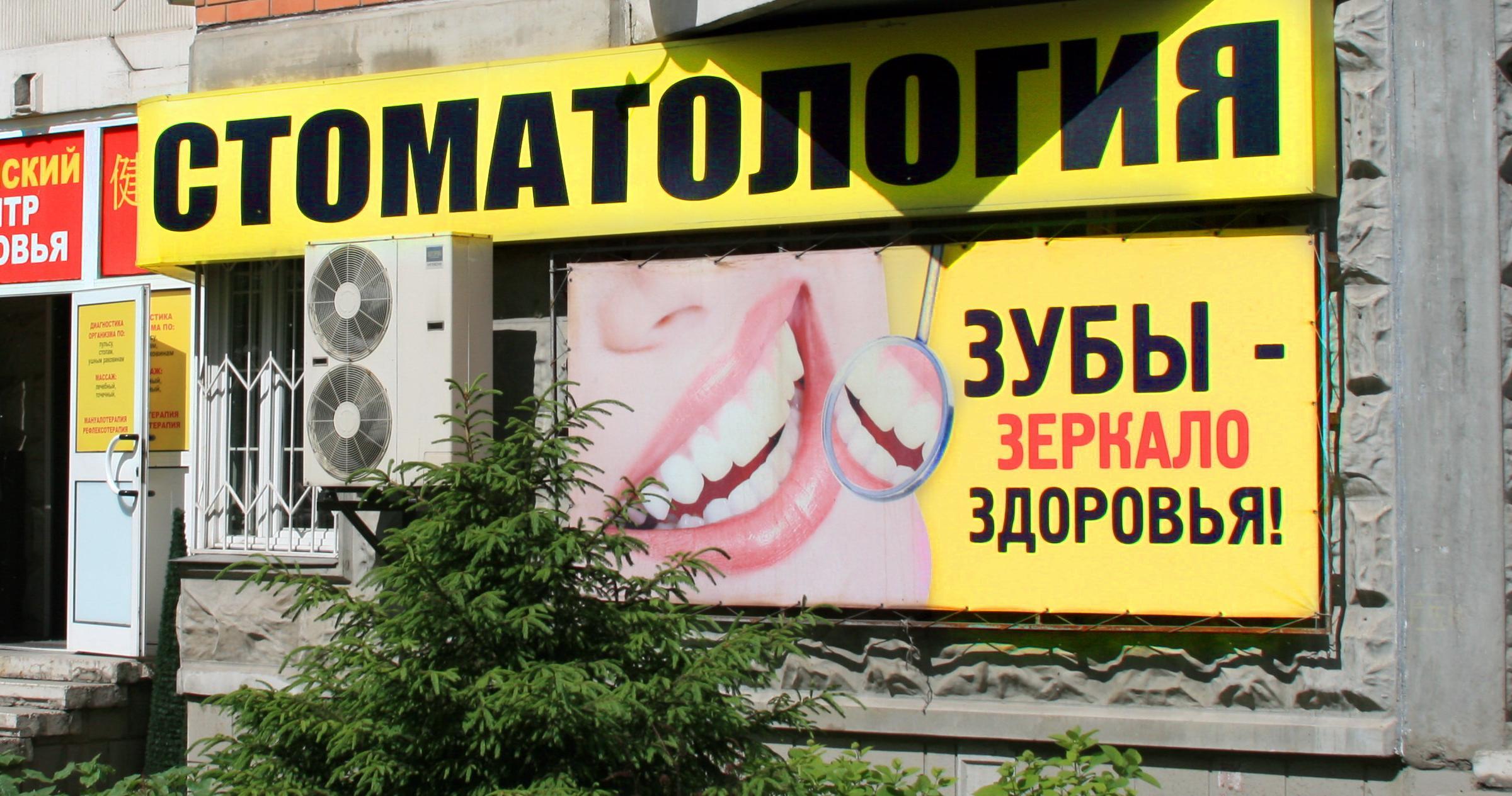 фотография Клиники Лазерная стоматология на Рубцовской набережной