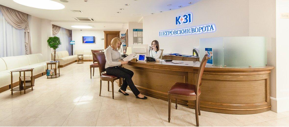 Фотогалерея - Медицинский центр Петровские Ворота в 1-ом Колобовском переулке
