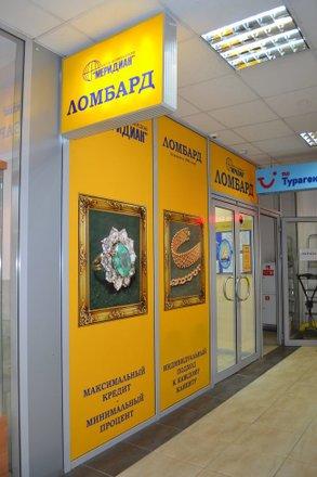 Меховые ломбарды в москве адреса автосалоны в москве 1000