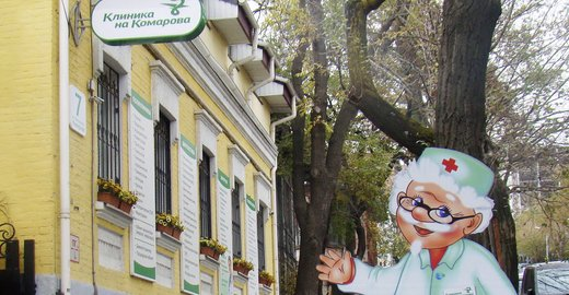 фотография Клиники на Комарова