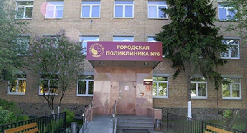 фотография Городской поликлиники №6  в Балашихе