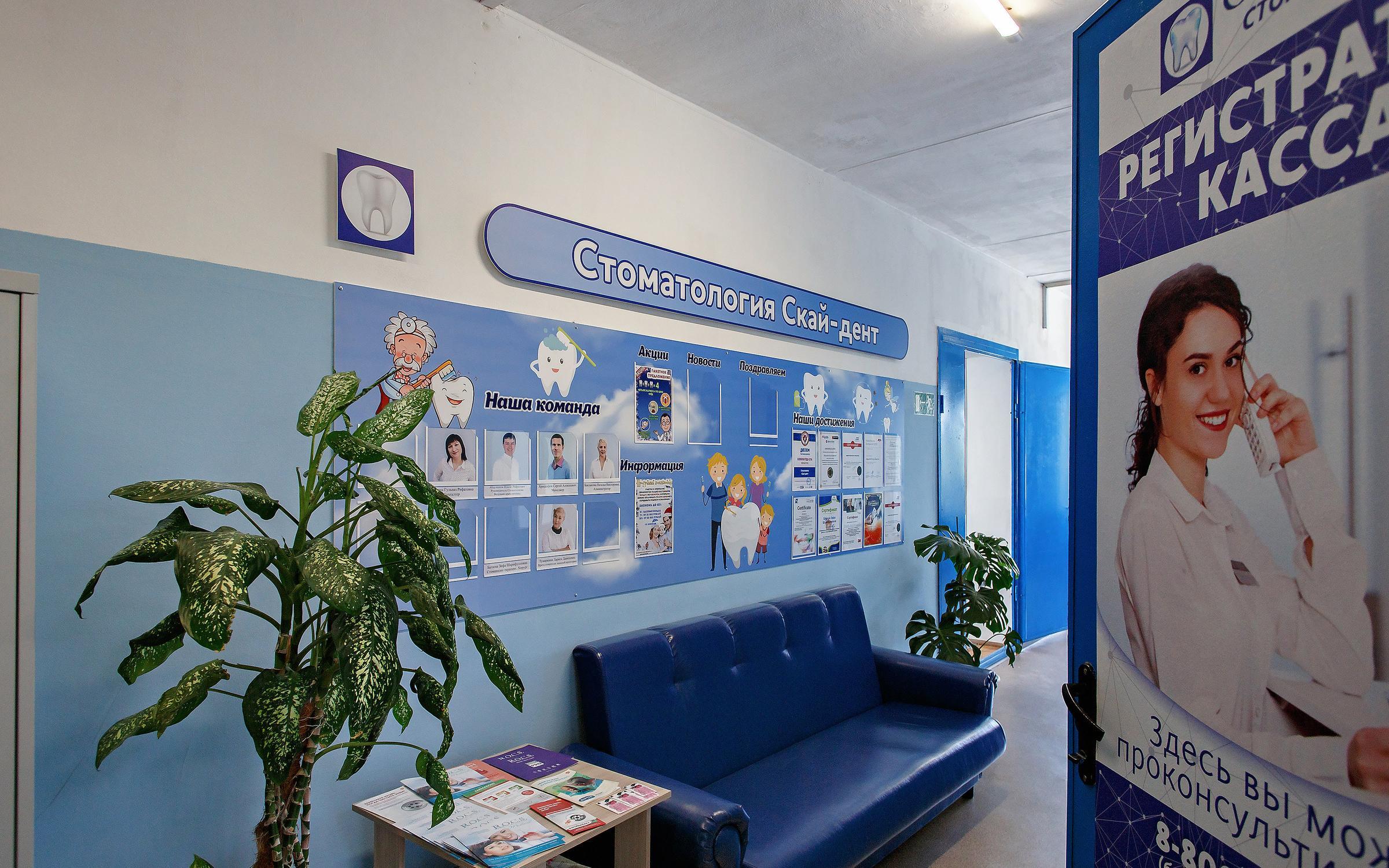 фотография Стоматологической клиники Скай-дент на улице Болейко