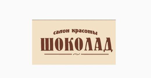 фотография Салона красоты и загара Шоколад на улице Чернышевского