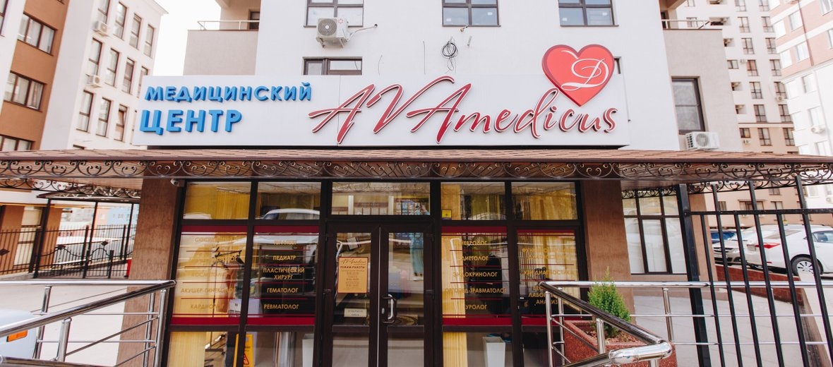 Фотогалерея - Многопрофильный медицинский центр AVAmedicus на Волжской улице
