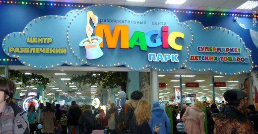 фотография Развлекательного центра Magic Park на улице Березовского