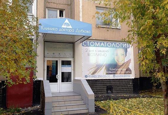 фотография Стоматологии Dr. Dubkov Dental Care на проспекте 40 лет Октября