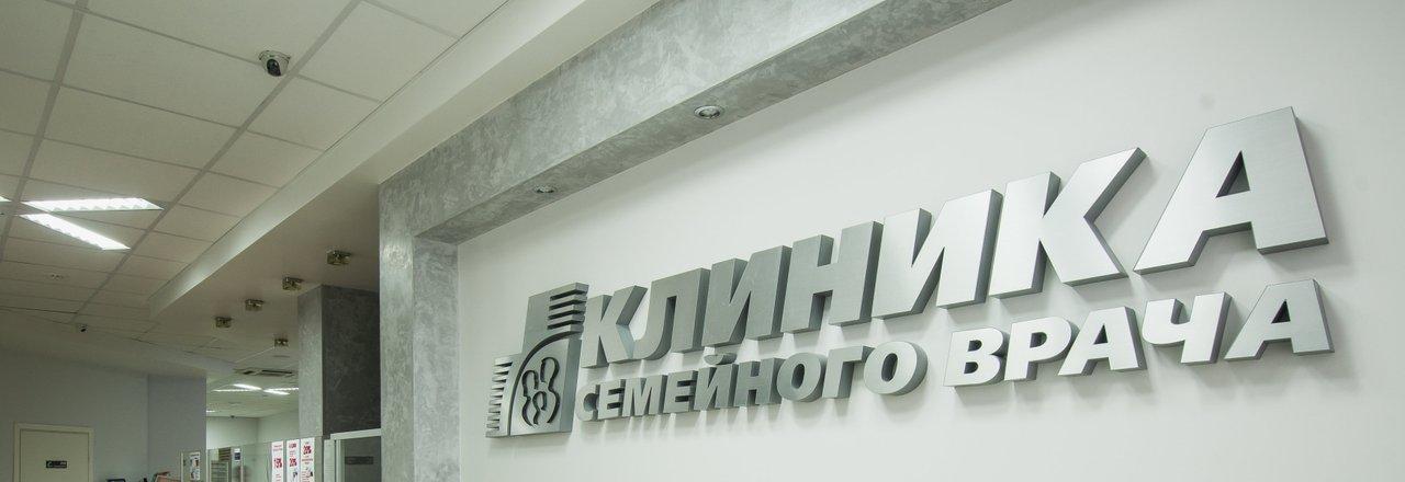 фотография Клиники семейного врача на улице Костина