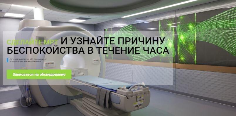 фотография Диагностического центра Лидер