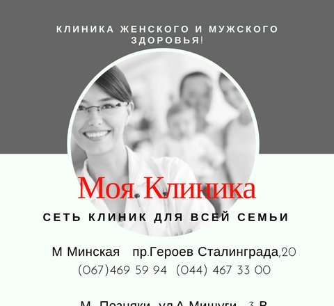 фотография Медицинского центра Моя Клиника на м. Осокорки